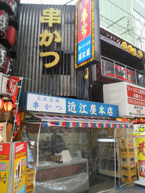 近江屋 本店