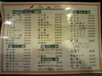 燕 (カラオケ居酒屋燕)