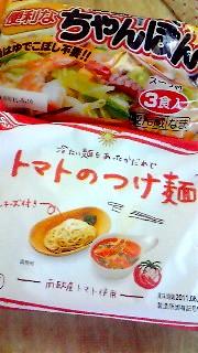 110602 トマト麺