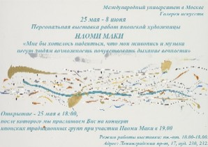 EXHIBITION POSTER 25.05.11