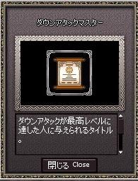 2011_04_25_001 ダウンアタックマスター