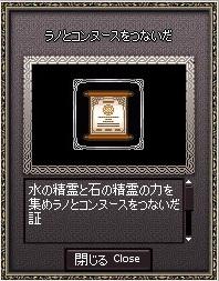 2011_04_27_001  ラノコン