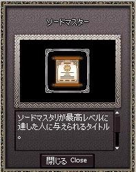 2011_05_06_001  ソードマスター