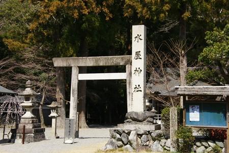 水屋神社1