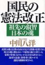 中川八洋 国民の憲法改正 01