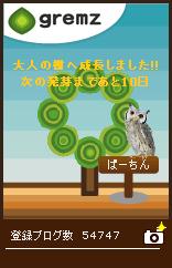 大人の樹フクロウ