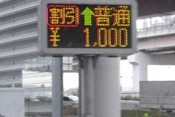 高速1000円最終日P1070821