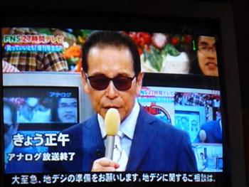 アナログ→地デジP1070949
