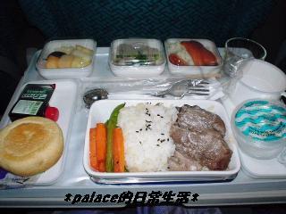 マレーシア航空機内食 4・22