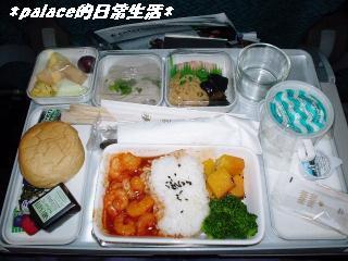 マレーシア航空機内食2 4・22