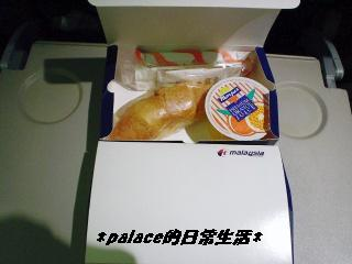 マレーシア航空機内食3 4・22