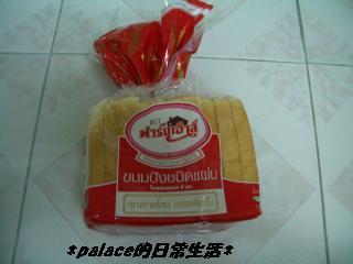 タイの食パン 9・22