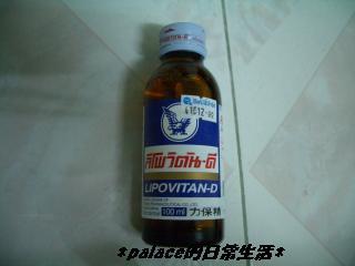 タイの栄養ドリンク 9・22