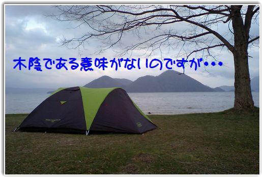 このテントも初張りです