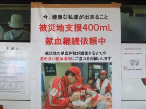 献血ポスタ