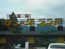サファリ 001