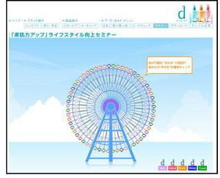 d-program2.jpg