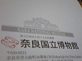 110928奈良国立博物館の封筒