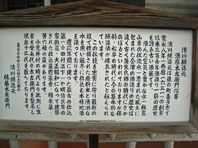 清川醸造元前2