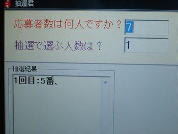 Chanko.jpg