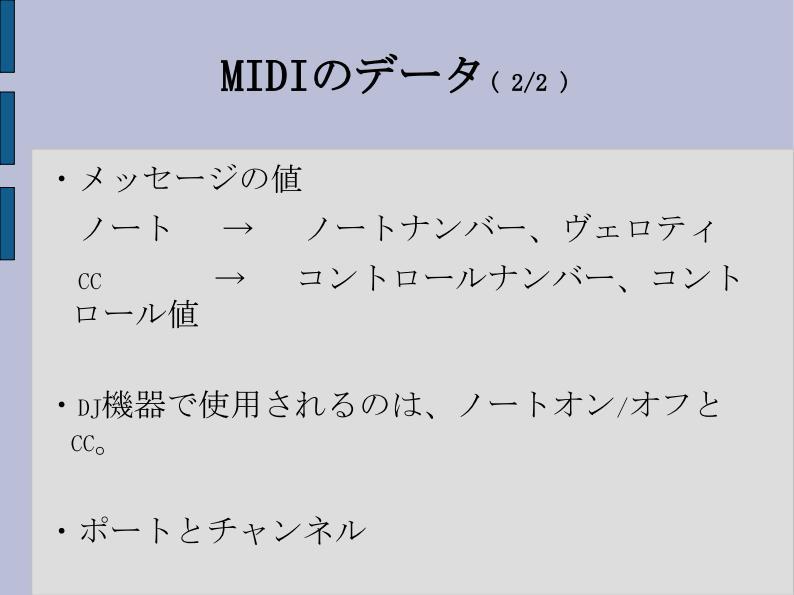 PCDJ_Vol1_資料_MIDI_06