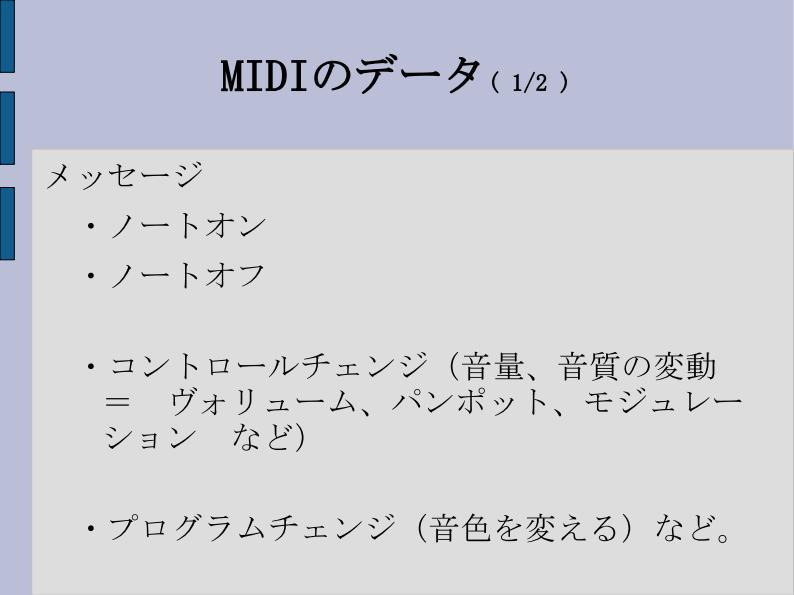 PCDJ_Vol1_資料_MIDI_05