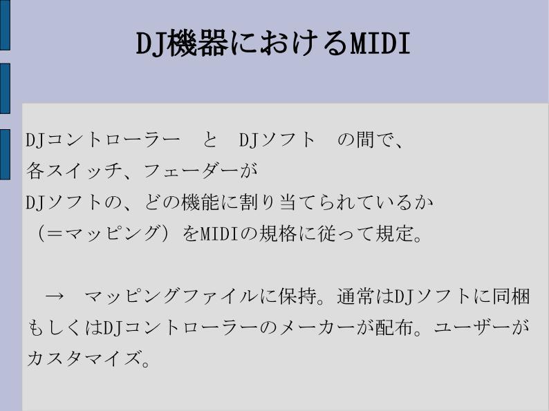 PCDJ_Vol1_資料_MIDI_04