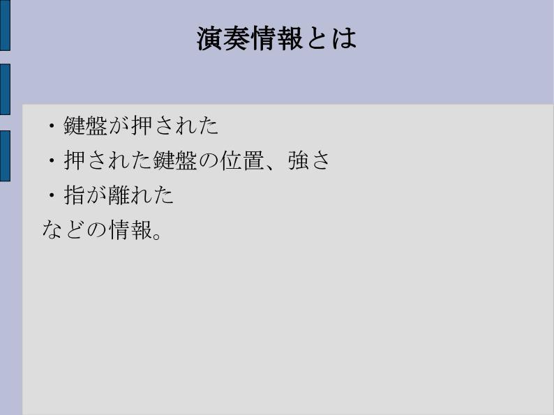 PCDJ_Vol1_資料_MIDI_02