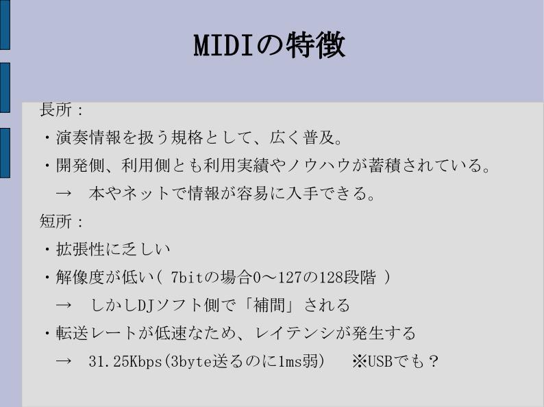 PCDJ_Vol1_資料_MIDI_03