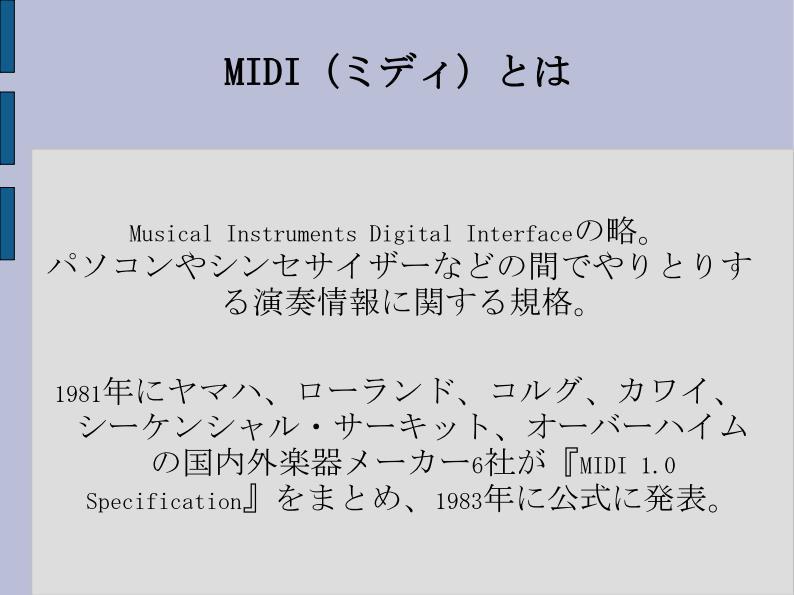 PCDJ_Vol1_資料_MIDI_01