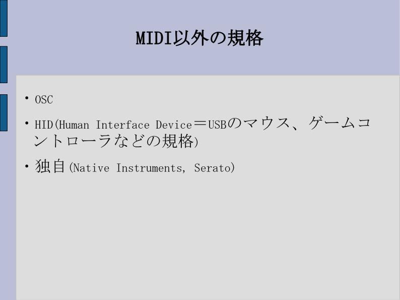 PCDJ_Vol1_資料_MIDI_11
