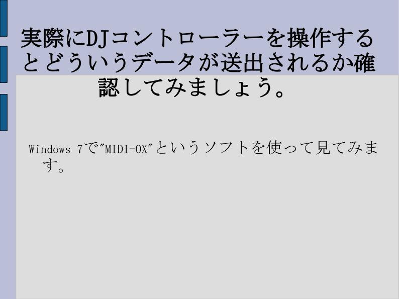 PCDJ_Vol1_資料_MIDI_08