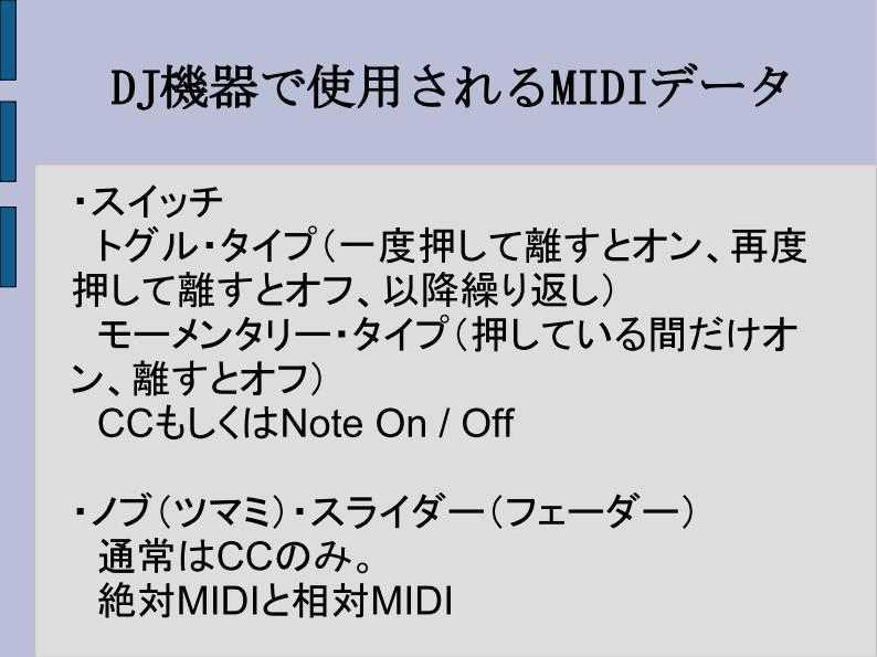 PCDJ_Vol1_資料_MIDI_07