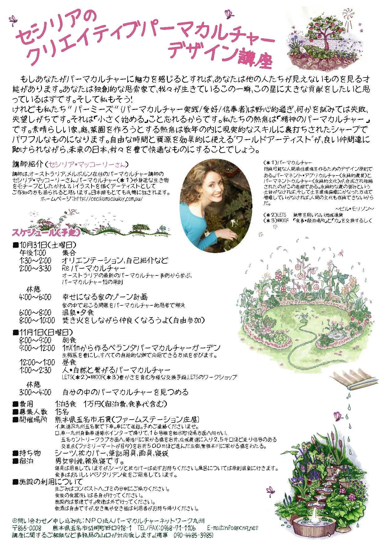 cecilias kyushu seminar