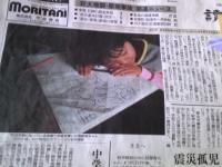 東日本巨大地震 災害孤児