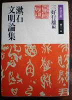 夏目漱石 文明論集