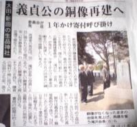 新田義貞銅像再建