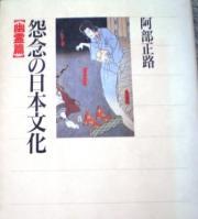 阿部正路「怨念の日本文化 幽霊編」
