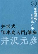 井沢式日本史入門講座・4