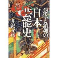 怨霊と鎮魂の日本芸能史
