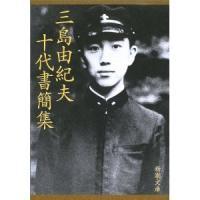 三島由紀夫 十代書簡集