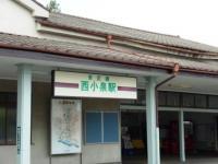 西小泉駅2