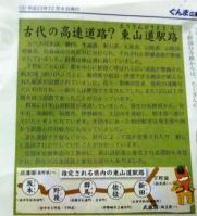 ぐんま広報 東山道