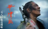大河ドラマ「平清盛」