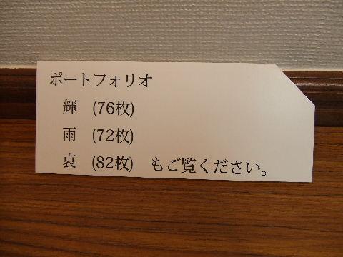 2011_07160017.jpg