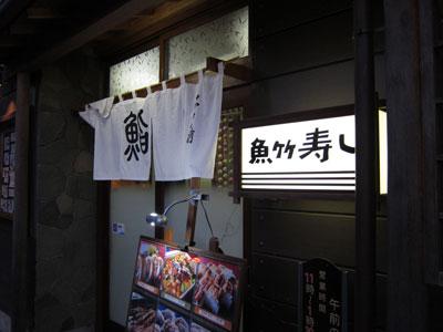 1106魚竹5