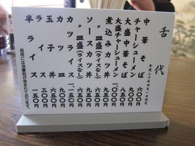 1107まことメニュー