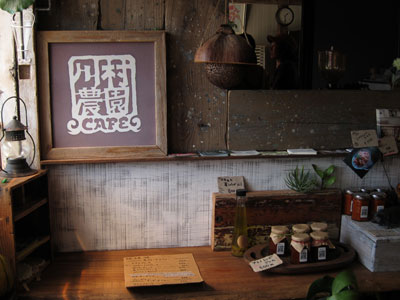 1107川村農園Cafe3