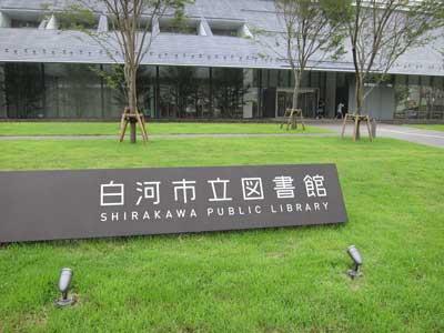 1107白河市立図書館
