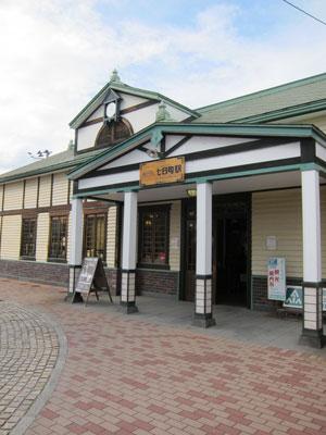 1109七日町駅